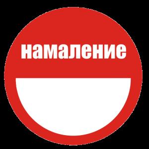 НАМАЛЕНИЕ %