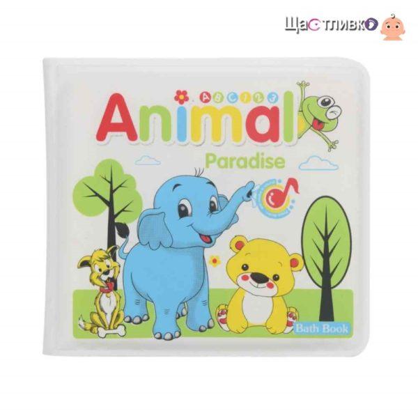 Книжка за баня Животни