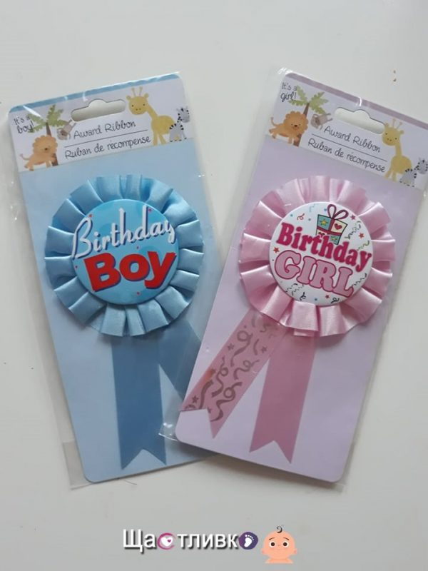 Значка за рожденик